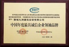 中国年度最具诚信企业领袖品牌