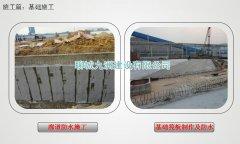 1-3钢板仓基础:廊道防水施工、基础筏板制作及
